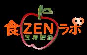 食ZENラボ∞ 食生活を楽しく豊かにするレシピ・コミュニティサイト