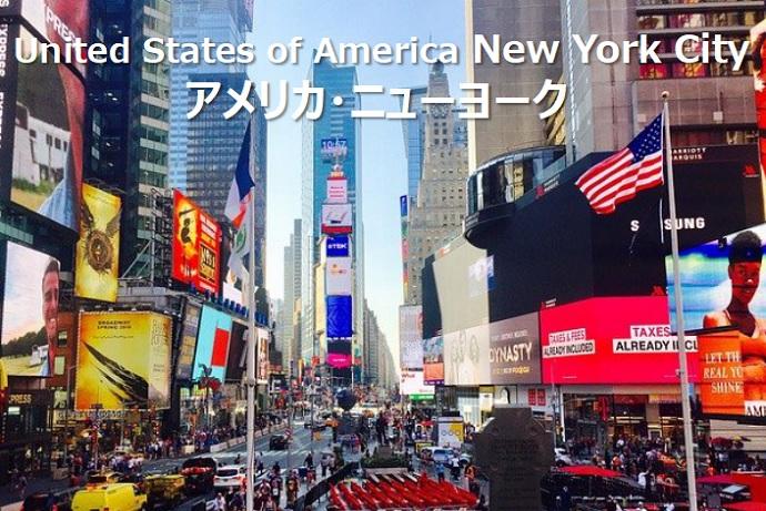 アメリカ-ニューヨーク