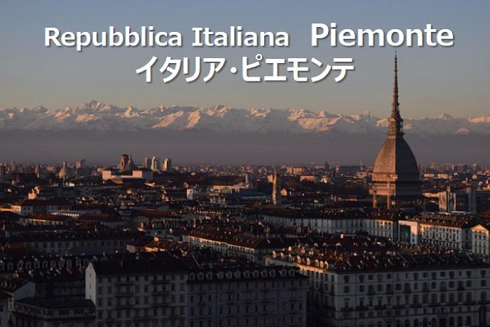 イタリア-ピエモンテ-トリノ