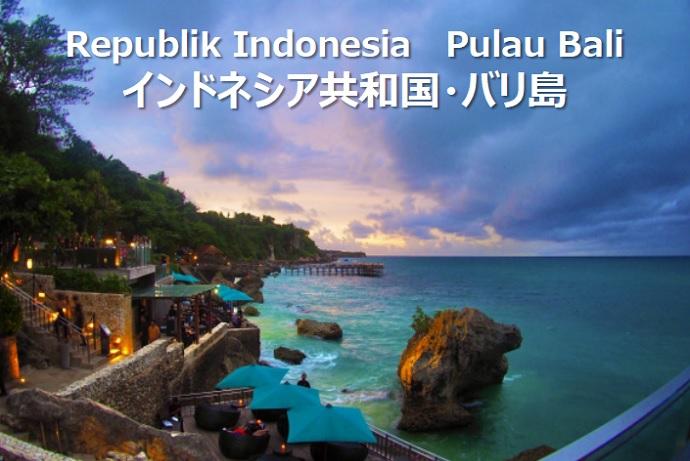インドネシア共和国-バリ