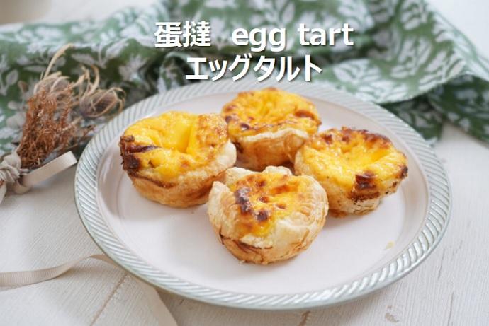 エッグタルト_食で海外旅行