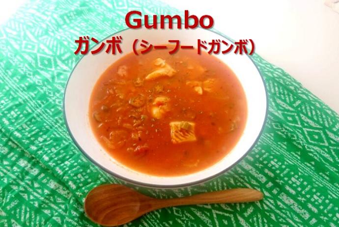 ガンボ_食で海外旅行