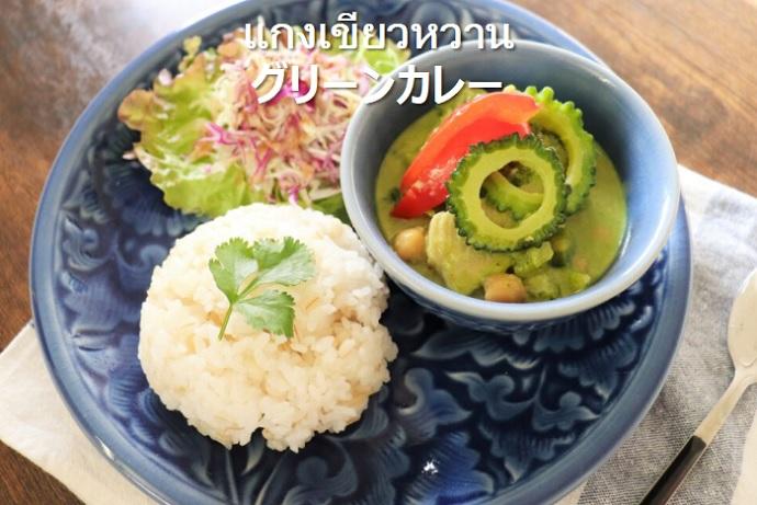 グリーンカレー_食で海外旅行