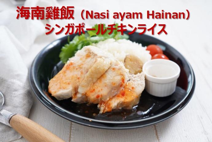 シンガポールチキンライス_食で海外旅行