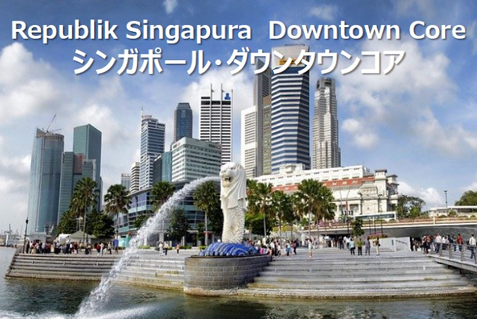 シンガポール-ダウンタウンコア
