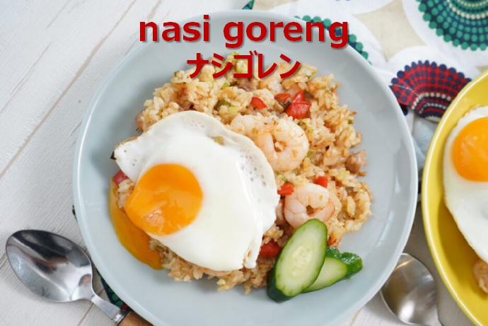 ナシゴレン-食で海外旅行