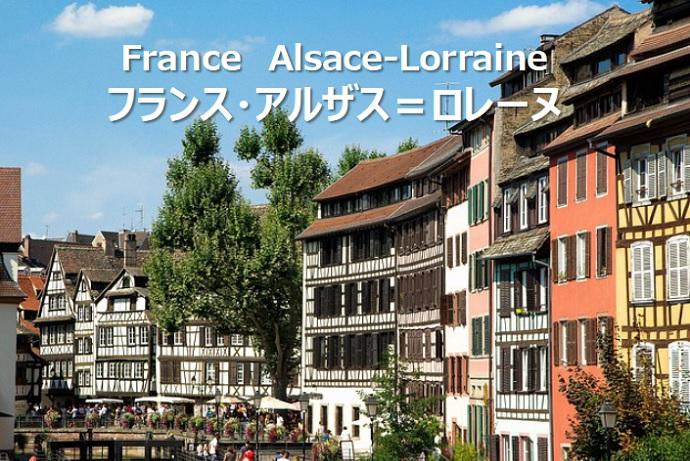 フランス-アルザスロレーヌ