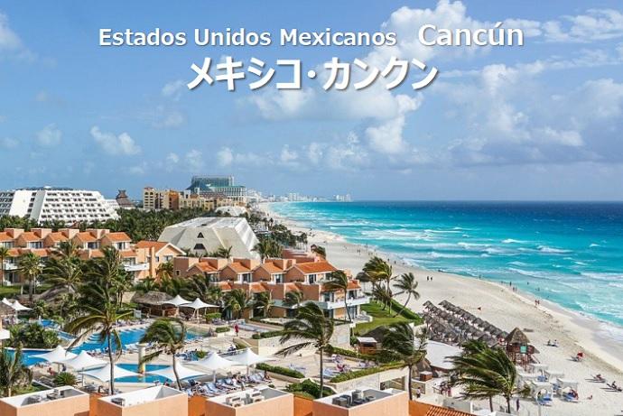 メキシコ-カンクン