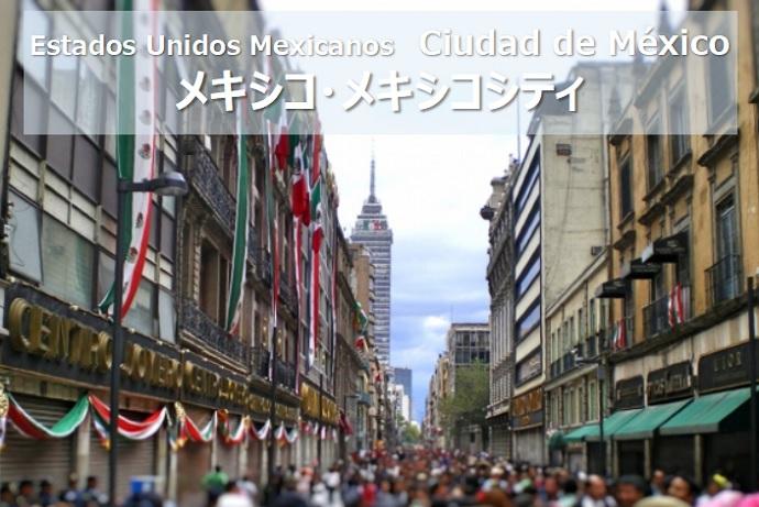 メキシコ-メキシコシティ