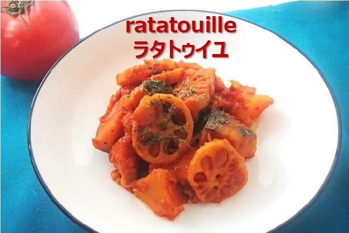 ラタトゥイユ_食で海外旅行