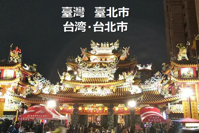 台湾-台北市