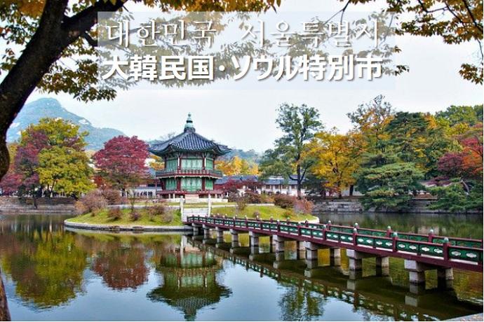 大韓民国-ソウル