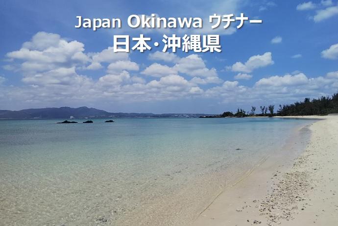 日本-沖縄県
